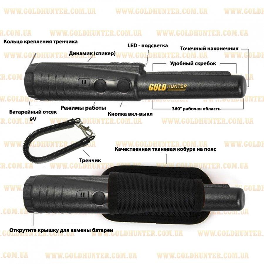 Пинпоинтер Gold Hunter Basic - 2